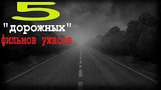 """5 лучших """"Дорожных"""" фильмов ужасов"""