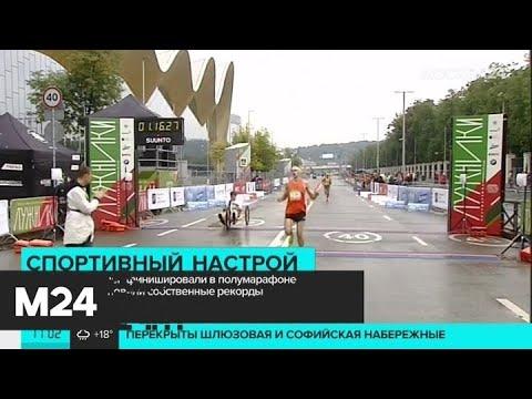 """Тысячи участников финишировали в полумарафоне """"Лужники"""" - Москва 24"""