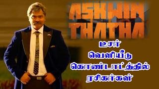 Simbu''s Ashwin Thatha Teaser | Released | Anbanavan Asaradhavan Adangadhavan Updates