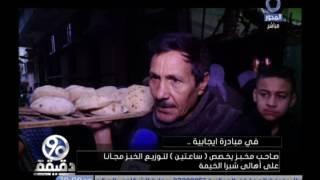 بالفيديو ..  بعد ارتفاع الأسعار.. صاحب مخبز يوزع العيش مجانا على المواطنين