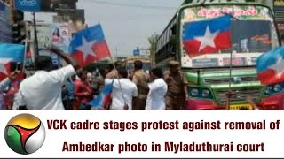 VCK cadre stages protest against removal of Ambedkar photo in Myladuthurai court