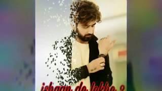 Das Ja Ni Das Ja Kudiye|Ishqan De Lekhe 2|Att vivak|Sajjan Adeeb|Minda Singh|Latest Songs 2017