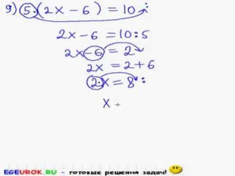 Как научиться решать уравнения 6 класс