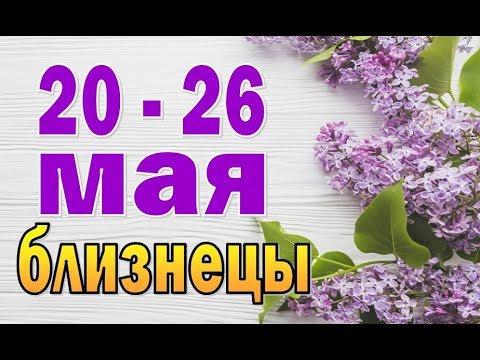 БЛИЗНЕЦЫ неделя с 20 по 26 мая. Таро прогноз гороскоп