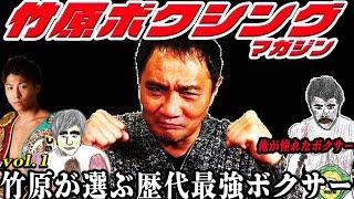 【竹原ボクシングマガジンvol.1】竹原が選ぶ日本人歴代最強ボクサー!!さらに憧れた伝説のボクサー2人を語る