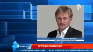 Песков: Указ президента об уничтожении санкционных продуктов обязателен для исполнения