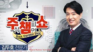 [이데일리TV 주식챔피언쇼] 10월 19일 월요일 방송…