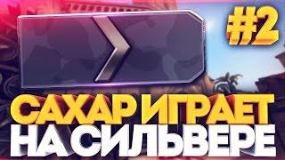 САХАР ИГРАЕТ НА СИЛЬВЕРЕ #2