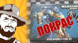 FFH Хранитель Секретов: Покрас Space Marine Painting Set!