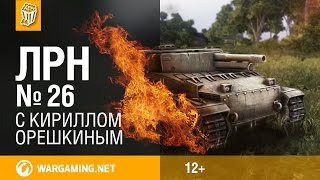 Лучшие Реплеи Недели с Кириллом Орешкиным #26 World of Tanks