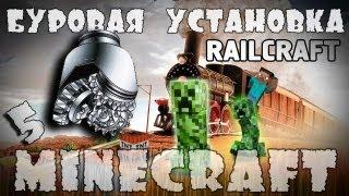 Minecraft: RailCRAFT Часть 5 - Буровая установка.