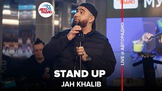 Jah Khalib Stand Up LIVE Авторадио