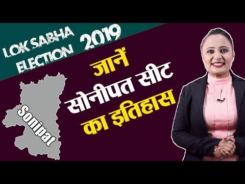 Lok Sabha Election 2019: History Of Sonipat, MP Performance Card | वनइंडिया हिंदी