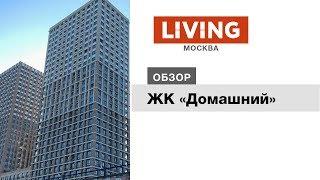 ЖК «Домашний» - обзор тайного покупателя. Новостройки Москвы