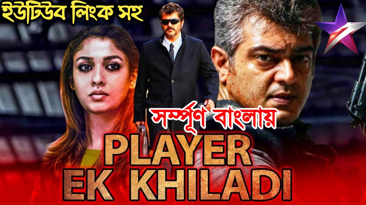 Player Ek Khiladi(Arrambam) New Tamil Bangla Dubbed Movie 2021 || Ajith Kumar,Nayanthara,Arya
