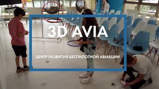 3D AVIA - Групповое посещение (6-8.06.2018)