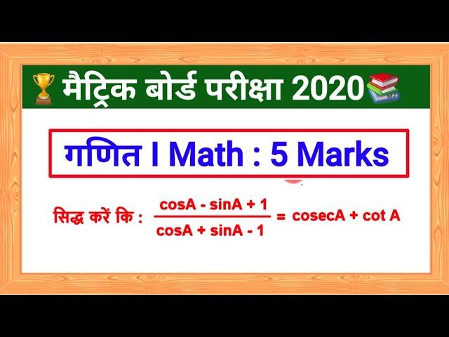 Math Question Matric 2020    5 Marks    गणित मैट्रिक परीक्षा 2020   High Target   #1