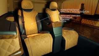 Эксклюзивный автобус Мерседес Виано(Подробнее: http://wagner-automobile.ru/ . Комфортабельный микроавтобус Мерседес Виано от элитного тюнинг-ателье