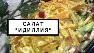 Салат Идиллия рецепт с фото