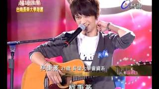 20110709 超級偶像 10.詹英豪 柯秉篆