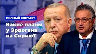 Какие планы у Эрдогана на Сирию? * Полный контакт с Владимиром Соловьевым (08.10.19)
