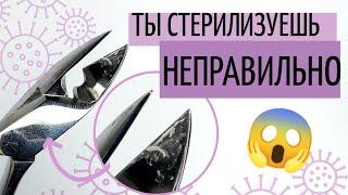 СТЕРИЛИЗАЦИЯ маникюрных инструментов ПОДРОБНО Ты стерилизуешь НЕПРАВИЛЬНО