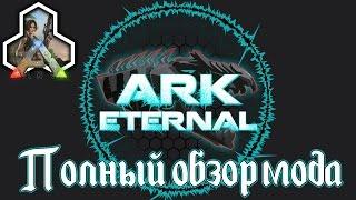 Ark Eternal Mod Wiki — ZwiftItaly