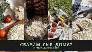 Готовим Адыгейский сыр Мастер класс Полный рецепт
