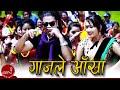 New Teej Song 2015/2072 GAJALE AANKHA by Puskal Sharma & Sumitra Koirala | Producer Shiva PaudelHD