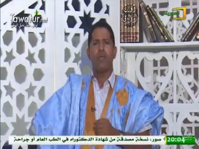 برنامج سحر البيان - قصة محمد لمين ولد فال الخير الشنقيطي |   قناة الموريتانية