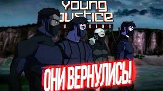 ЮНАЯ ЛИГА СПРАВЕДЛИВОСТИ 3 СЕЗОН ОБЗОР 1-3 СЕРИЯ | ОНИ ВЕРНУЛИСЬ! | YOUNG JUSTICE