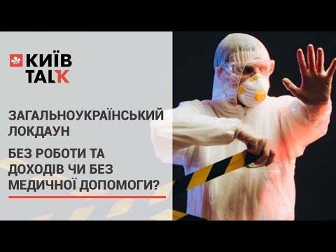 Всеукраїнський локдаун! Складний вибір: без роботи та доходів чи без медичної допомоги? #КиївTalk