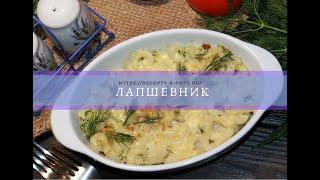 Лапшевник рецепт приготовления из макарон с яйцом и сыром