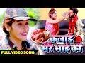 Amrita Dixit 2019 का दिल को छू लेने वाला रक्षा बंधन गीत - कलाई मेरे भाई की - Raksha Bandhan Song New