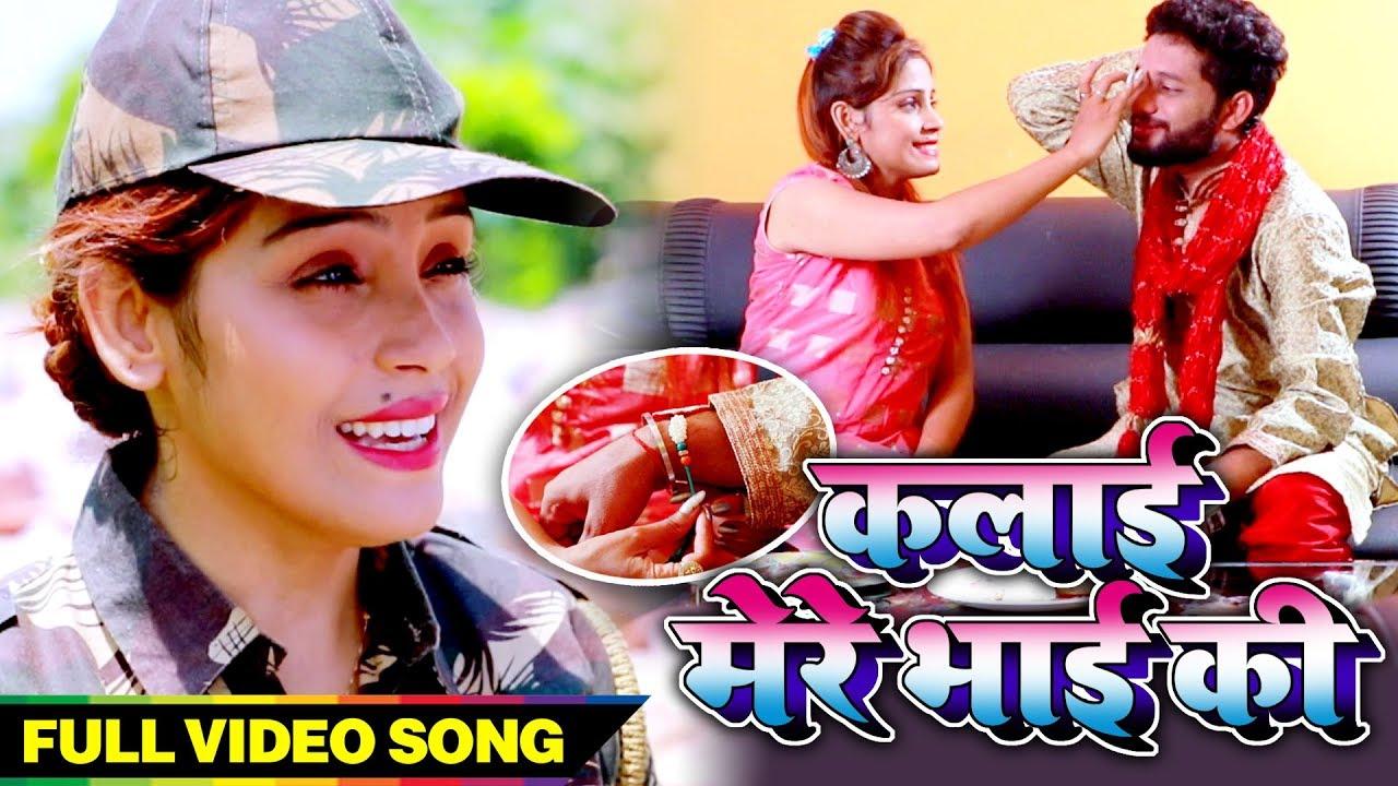 Raksha Bandhan Special: Bhojpuri Song 'Kalayi Maire Bhai Ki' from 'Ek Rakhi  Aisi Bhi' sung by Amrita Dixit