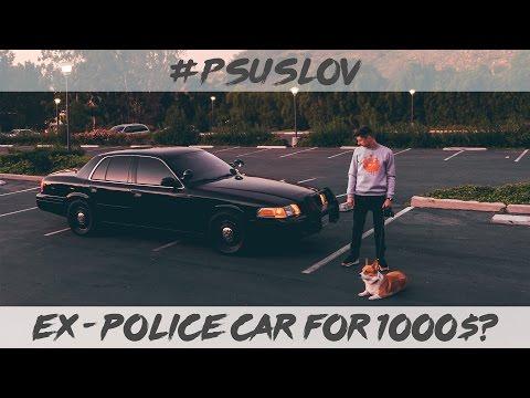 #PSUSLOV: Как купить полицейскую машину за 1000$? | How to buy Ex-Police Car for 1000$