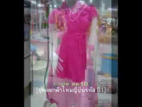 ชุดเดรส ชุดแซกผ้าไหมญี่ปุ่น