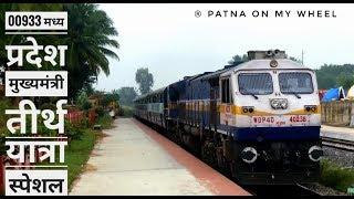 मध्यप्रदेश तीर्थ दर्शन स्पेशल ट्रेन ,TIRTH DARSHAN SPECIAL TRAIN, Leading by WDP4