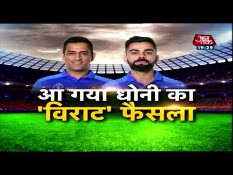 Dhoni का बड़ा फैसला- अगले 2 महीने Team India नहीं, सैनिकों के साथ रहेंगे
