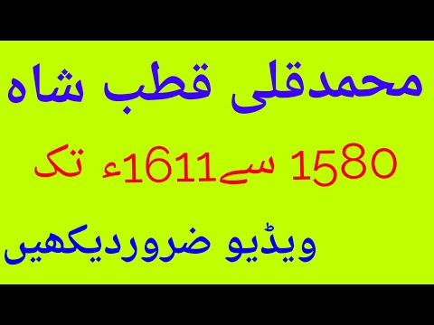 Quli Qutb Shah Or Unke Adbi Khidmaat LT,NET,SET,PGT,etc And for all Urdu exam competition.