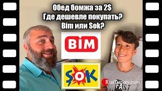 Турция Анталия // Обед бомжа за 2 доллара // где дешевле // Bim или Sok