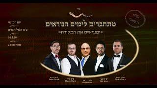 """Connecting to the Yamim Noraim"" Concert / מתחברים לימים הנוראים"