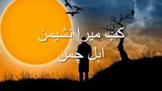 Kab Mera Nasheman Ahl-E-Chaman - کب میرا نشیمن اہلِ چمن