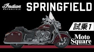 Indian SPRINGFIELD試乗インプレッション(インディアン スプリングフィールド)~PART1~