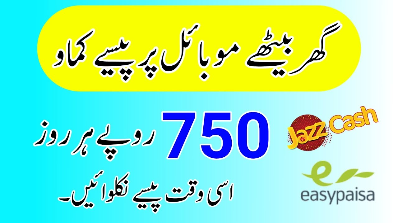 Earn 750 PKR Daily Without Investmen At Home || How To Earn Money Online At Home