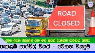 කොළඹ මාර්ග කිහිපයක් වසා දමයි - මෙන්න විකල්ප - Colombo Road closed use Temporary roads