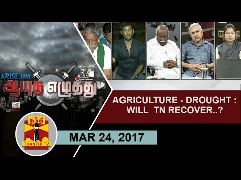 (24/03/2017) Ayutha Ezhuthu | Agriculture - Drought : Will TN recover..?  | Thanthi TV