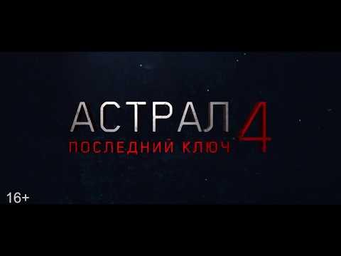Астрал   Insidious 4 2018 Последний ключ   Русский трейлер Фильмы Ужасов