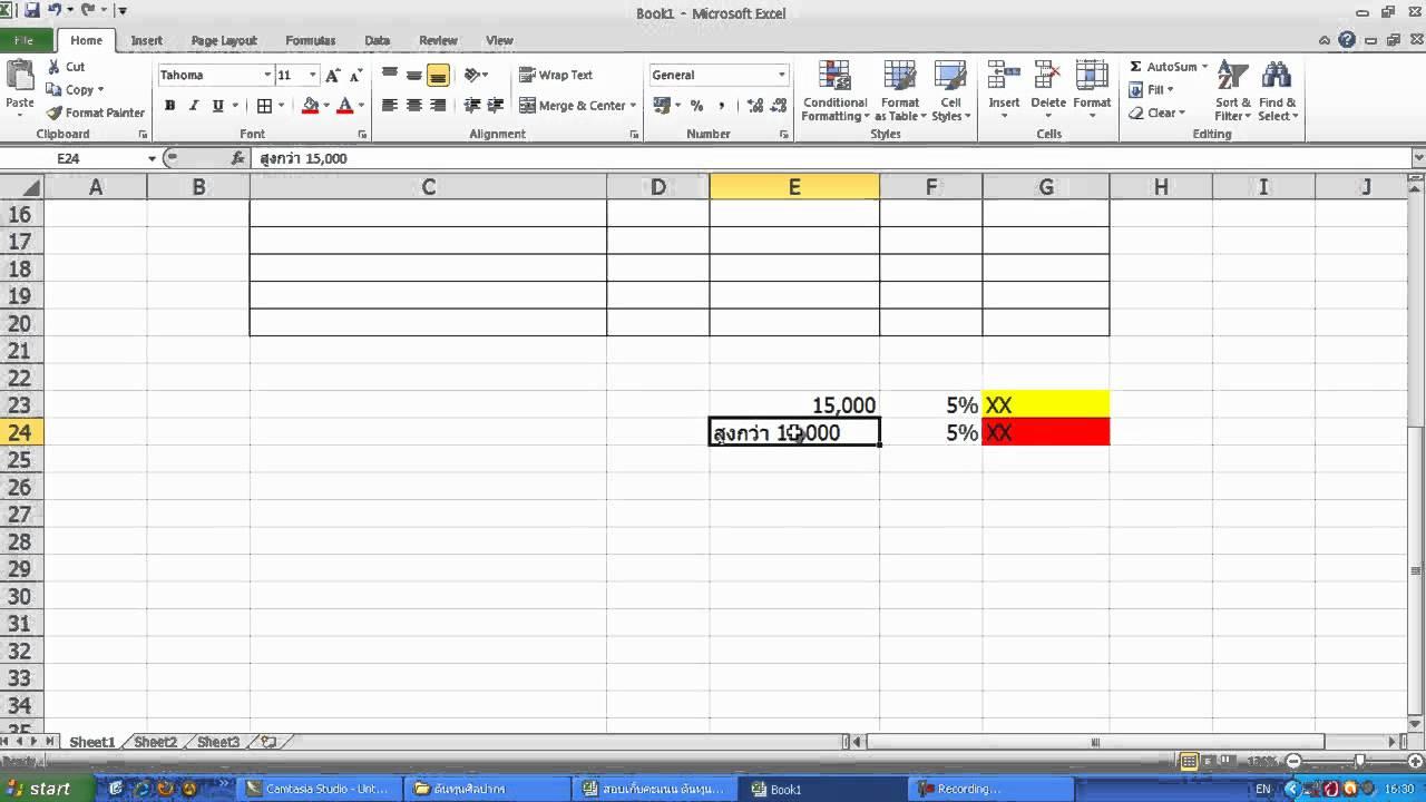 คำนวณหักเงินประกันสังคมในExcel
