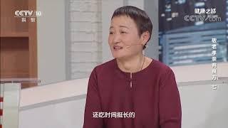 [健康之路]敬老孝亲有良方(七) 脾胃虚弱的症状  CCTV科教